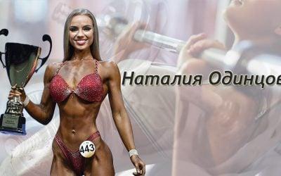 Наталия Одинцова:  абсолютного чемпиона мирабикини фитнес 2016