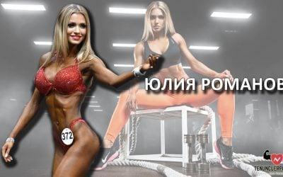 Юлия Романовa: Выходя на сцену ты должна быть богиней