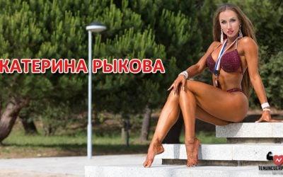 Екатерина Рыкова : Не бойтесь соревноваться с сильнейшими, НЕПОБЕДИМЫХ НЕ СУЩЕСТВУЕТ