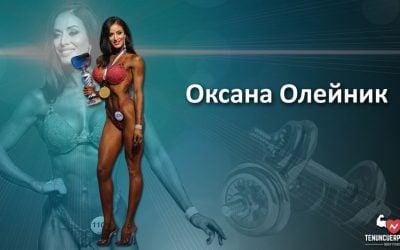 Оксана Олейник : Мечты должны сбываться а цели нужно достигать