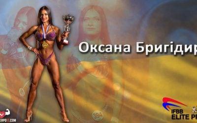Оксана Бригідир: Зараз починається новий етап у моїй кар'єрі